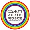 心身を整え潜在能力を高める「ソルフェジオ周波数」秘儀17のピュアトーン完全盤 ~ コンプリート・ソルフェジオ・フリクエンシーズ | Complete Solfeggio Frequencies/STALAG