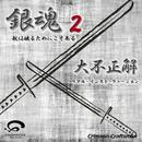 大不正解 映画「銀魂2 掟は破るためにこそある」主題歌(リアル・インスト・ヴァージョン)/Crimson Craftsman