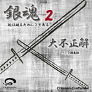 大不正解 映画「銀魂2 掟は破るためにこそある」主題歌(バック演奏編)/Crimson Craftsman