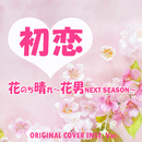 初恋 花のち晴れ~花男NEXT SEASON~ ORIGINAL COVER INST. Ver./NIYARI計画