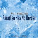 キリン氷結CM曲「Paradise Has No Border」ORIGINAL COVER/NIYARI計画