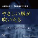 やさしい風が吹いたら 木曜ミステリー「遺留捜査」主題歌(リアル・インスト・ヴァージョン)/Crimson Craftsman