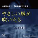 やさしい風が吹いたら 木曜ミステリー「遺留捜査」主題歌(バック演奏編)/Crimson Craftsman