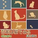 吾輩は猫である 夏目漱石(AI音声による朗読)/夏目漱石