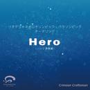 Hero リオデジャネイロオリンピック・パラリンピック放送テーマソング(バック演奏編)/Crimson Craftsman