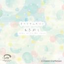 わたがし(リアル・インスト・ヴァージョン)/Crimson Craftsman