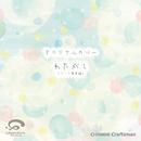 わたがし(バック演奏編)/Crimson Craftsman