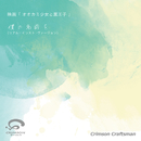 僕の名前を 映画「オオカミ少女と黒王子」主題歌(リアル・インスト・ヴァージョン)/Crimson Craftsman