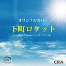 下町ロケット~Main Theme~ ショートver. カバー/Crimson Craftsman