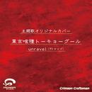 東京喰種トーキョーグール オープニングテーマunravel TVサイズ カバー/Crimson Craftsman