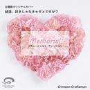 Memorial 部活、好きじゃなきゃダメですか? 主題歌(リアル・インスト・ヴァージョン)/Crimson Craftsman