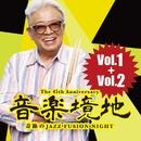 """音楽境地 ~奇跡のJAZZ FUSION NIGHT~ Vol.1+Vol.2/村上""""ポンタ""""秀一"""