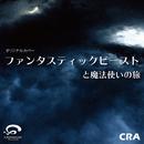 ファンタスティック・ビーストと魔法使いの旅 テーマ曲 カバー/CRA