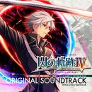 英雄伝説 閃の軌跡IV -THE END OF SAGA- オリジナルサウンドトラック/Falcom Sound Team jdk