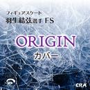 フィギュアスケート 羽生結弦選手 FS ORIGIN カバー/CRA