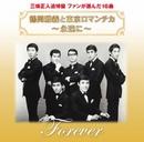 鶴岡雅義と東京ロマンチカ 永遠に 三條正人追悼盤 ファンが選んだ16曲/鶴岡雅義と東京ロマンチカ