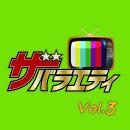 ザ・バラエティ Vol.3/Various Artists