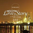 四日市Love&Story/結里花