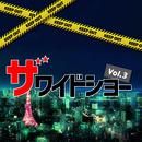 ザ・ワイドショー Vol.3/Various Artists