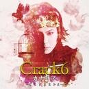 カナリア【通常盤】/Crack6
