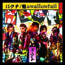 バクチ / 魁swallowtail 通常盤/ダウト