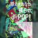 抑えきれない僕らのJ-POP/サカノウエヨースケ