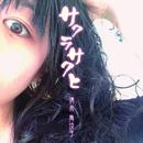 サクラサクヒ/清水 舞伎子