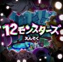 12モンスターズ/えんそく