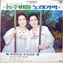 ウンバンウル姉妹の韓国民謡・新民謡集~枝垂柳/ウンバンウル姉妹