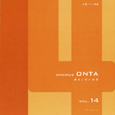 Chorus ONTA Vol.14/Various Artists