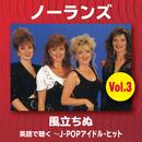 英語で聴く~J-POPアイドルヒット Vol.3/THE NOLANS