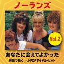 英語で聴く~J-POPアイドルヒット Vol.2/THE NOLANS