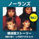 英語で聴く~J-POPアイドルヒット Vol.1/THE NOLANS