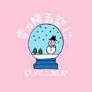 雪の降る空に/D.W.ニコルズ