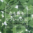 心も体もリフレッシュ - ヒーリングミュージック/Relax α Wave