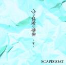 心と身体の秘密-下-(B-type)/SCAPEGOAT