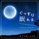 ぐっすり眠れるリラクシングギター ~極上の癒しBGM~/Relax α Wave