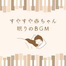 すやすや赤ちゃん眠りのBGM/Relax α Wave