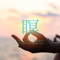 マインドフルネス 〜瞑想の世界〜