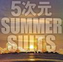 5次元SUMMER SUITS/えんそく