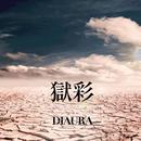 獄彩/DIAURA
