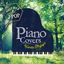 ピアノ・カバーズ ~やさしさ溢れる J-POP~/扇谷研人