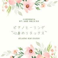 ピアノヒーリング ~心身のリラックス~