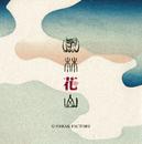風林花山/G-FREAK FACTORY