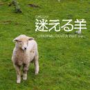 迷える羊  CMソング ORIGINAL COVER INST Ver./NIYARI計画