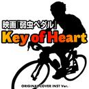 Key of Heart 映画『弱虫ペダル』 ORIGINAL COVER INST Ver./NIYARI計画