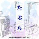 たぶん ORIGINAL COVER INST Ver./NIYARI計画