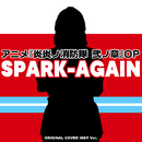 SPARK-AGAIN 『炎炎ノ消防隊 弐ノ章』ORIGINAL COVER INST Ver./NIYARI計画