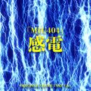 感電 「MIU404」ORIGINAL COVER INST Ver./NIYARI計画