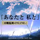 『刀剣乱舞-ONLINE-』 「あなたと 私と」ORIGINAL COVER INST Ver./NIYARI計画